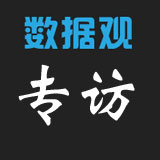數(shu)據觀專(zhuan)訪