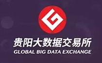 貴(gui)陽大數據交易所(suo)