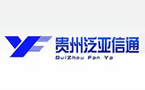 貴(gui)州泛(fan)亞科技(ji)公司