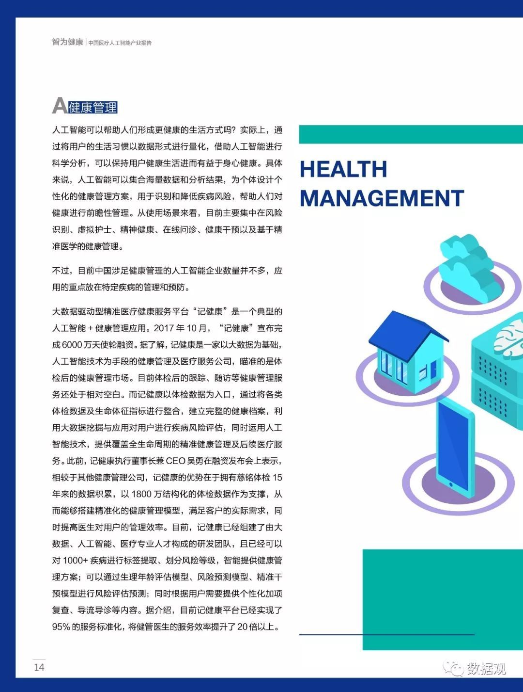 中中医疗人工智能产业报告:2018上半年bet36备用超31亿(报告全文)
