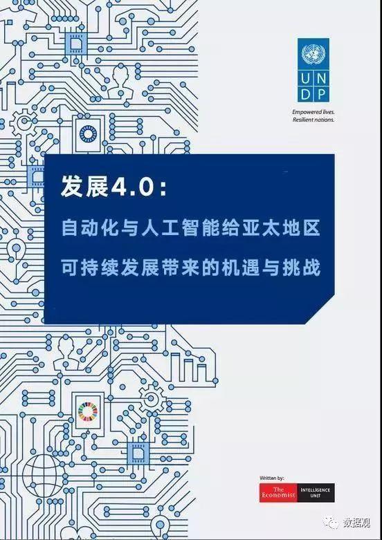 联合国发布AI报告:自动化和AI对亚洲有巨大影响(附全文)