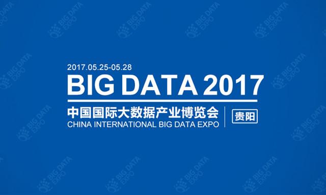 2017数博会已确定14个论坛主题 分为数字经济、人工智能等7大板块