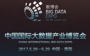 2017中国国际大数据产业博览会开馆