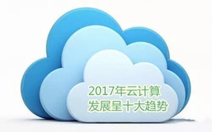 2017年云计算发展趋势分析