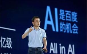 百度总裁陆奇:人工智能是中国的历史性机遇