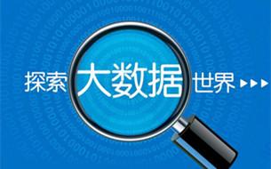 中国大数据世界排第几?