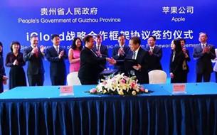 苹果将在贵州建立其在中国首个数据中心
