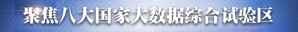 國(guo)家(jia)大數據綜合試驗區