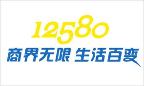 12580商界(jie)感(gan)恩回饋活(huo)動(dong)啟動(dong)