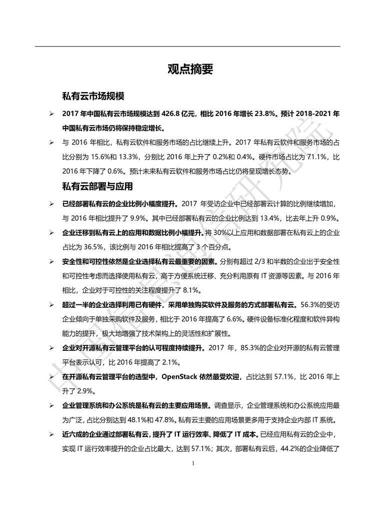 《中国私有云发展调查报告(2018)》发布