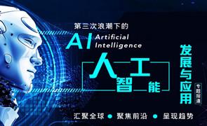 人工智能專題