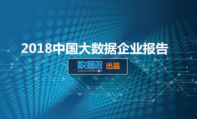 《2018中國(guo)大數據企業(ye)報告》出爐 一(yi)覽行業(ye)群像