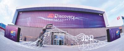 JDD—2018京东数字科技全球探索者大会会场外景。
