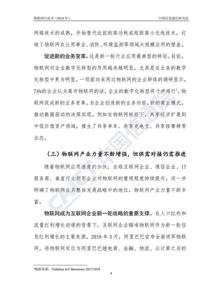 《物联网白皮书(2018年)》发布