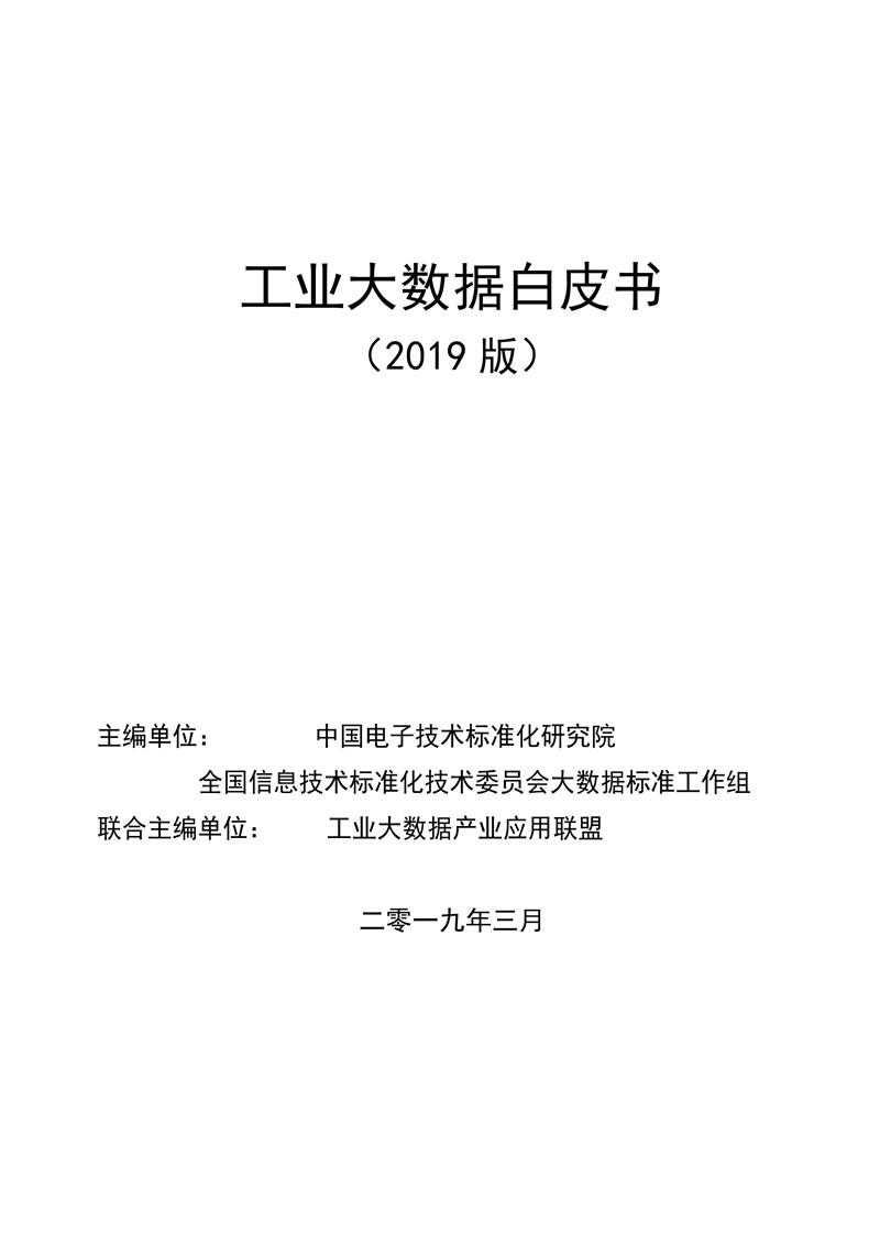 《工业大数据白皮书》2019版正式发布