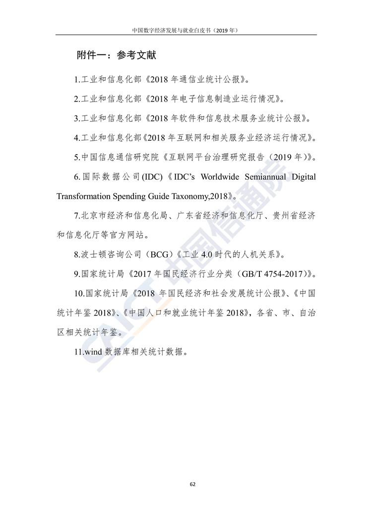 2019年数字经济法_2019中国数字经济解析,盘点并预测10大机会