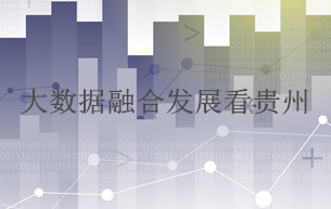 """大數據融合發展看貴(gui)州 數據工廠︰""""建管""""一(yi)體(ti)化 為(wei)數據靈活(huo)賦能"""