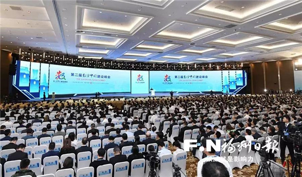 第二届数字中国建设峰会亮点集锦