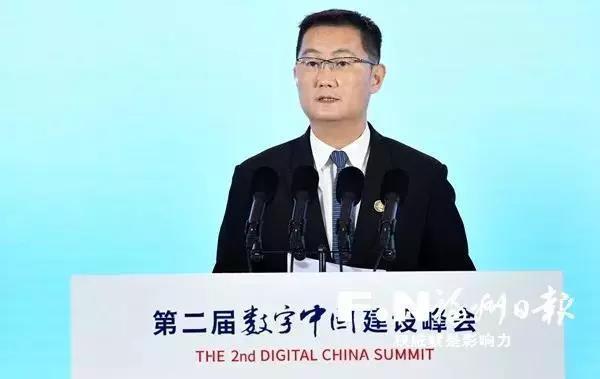 腾讯公司董事会主席兼首席执行官 马化腾