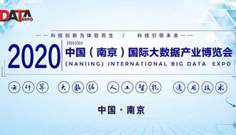 2020南京國際大數據產業博覽會即將舉辦