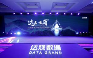 AI+RPA重新定義工作(zuo)結構,達(da)觀(guan)數據發布(bu)智能文本(ben) RPA