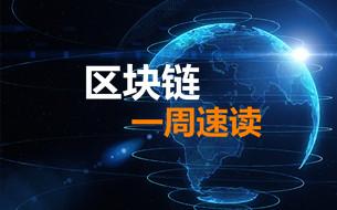 一周速读 ▏国内外区块链最新资讯(第四十二期)