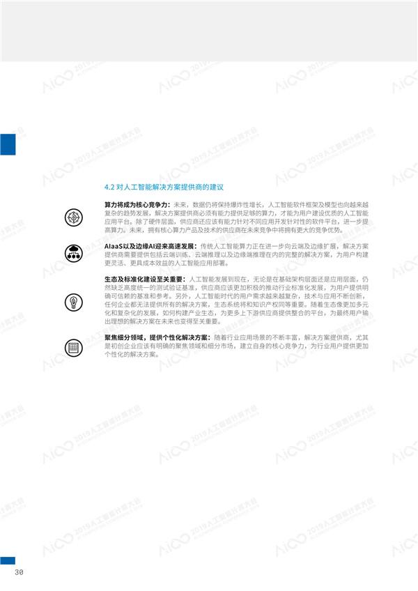 《2019-2020中国人工智能计算力发展评估报告》发布