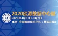 邀請函 2020智慧(hui)能(neng)源暨能(neng)源數據中xing)撓臚縲畔xi)安全裝備展覽(lan)會