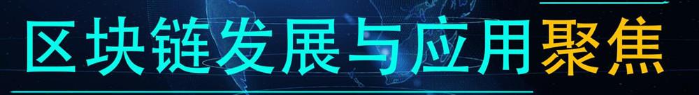 區塊鏈發展與(yu)應用(yong)聚焦
