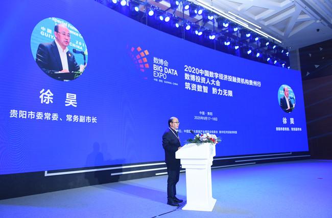 贵阳市委常委、常务副市长徐昊现场致辞