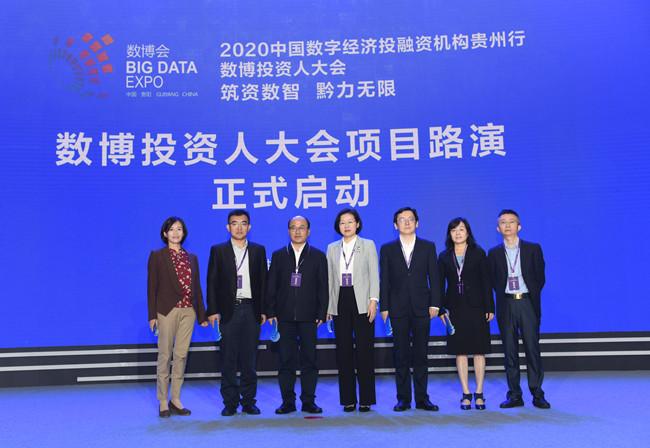 2020中国数字经济投融资机构贵州行数博投资人大会在筑举办