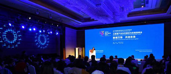 """数博会系列活动""""大数据产业生态建设与发展高峰会""""在京举办"""