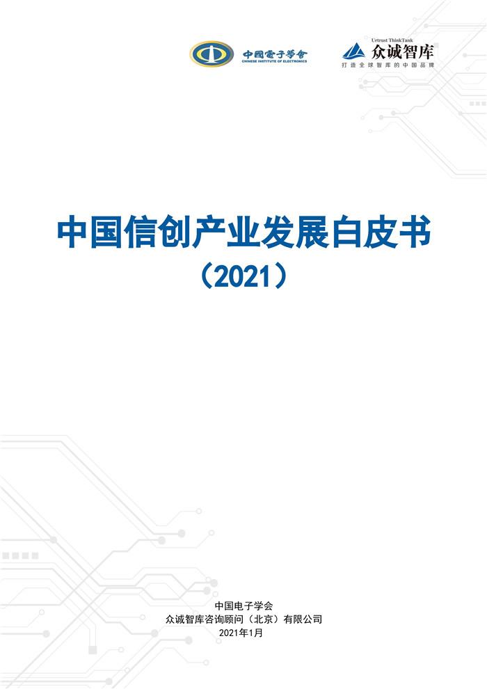 2021年全国首份信创白皮书(图1)