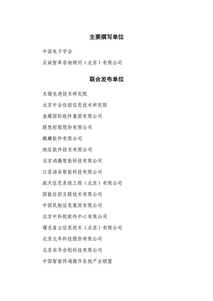 2021年全国首份信创白皮书(图3)