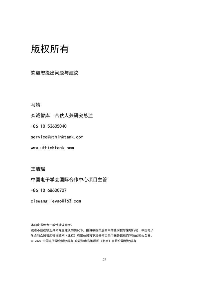 2021年全国首份信创白皮书(图33)