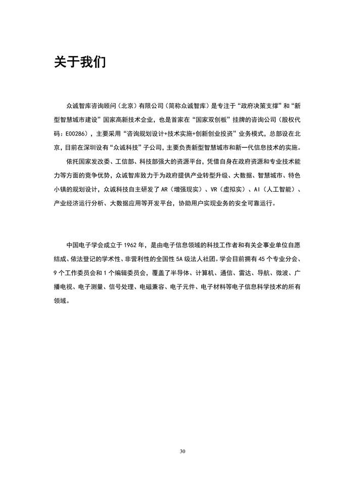 2021年全国首份信创白皮书(图34)