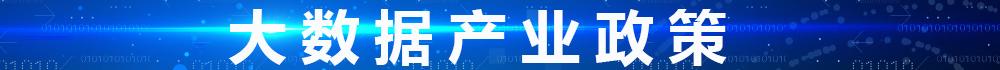 大數(shu)據(ju)產業政策(ce)