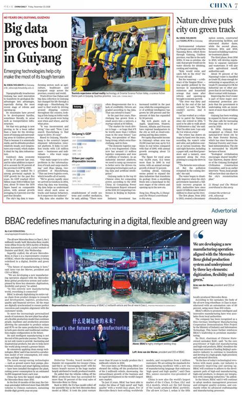2018年11月23日《中国日报》7版头条报道截图