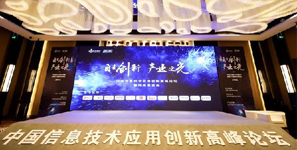 2021中國信息技術應用創新峰會論壇圓滿結束