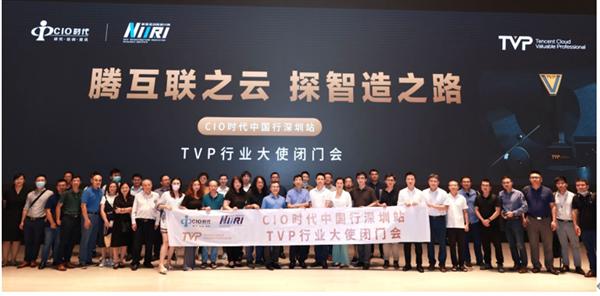 """精彩綻放""""2021CIO時代中國銀行深圳站TVP行業大使"""